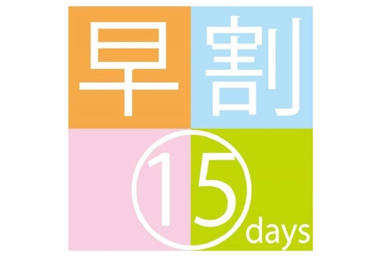 ★【早割15】ネット限定!15日前までの予約でお得♪シングル