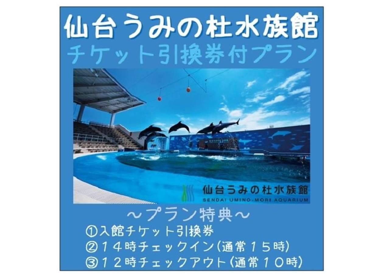 圧巻の水槽!うみの杜水族館入館チケット付きプラン販売中 写真