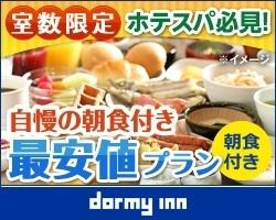 [お得情報]天然温泉 加賀の湧泉 ドーミーイン金沢