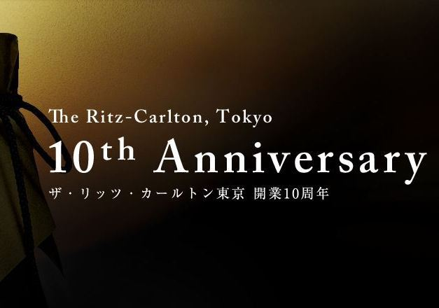 ★★★★★ 【ザ・リッツ・カールトン東京 開業10週年記念】