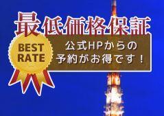 最大73%OFF★【限定数特別超割プラン】12時アウト特典付