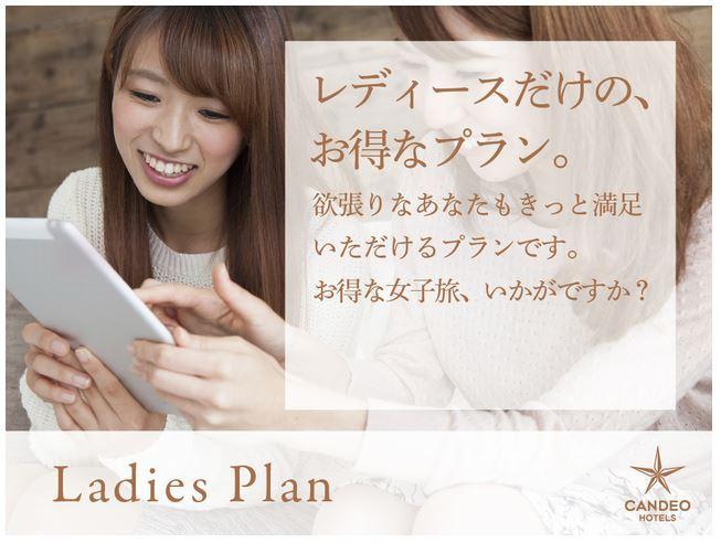 ★【女性限定】女性に人気のソファ付ビジネスルーム♪(素泊り)
