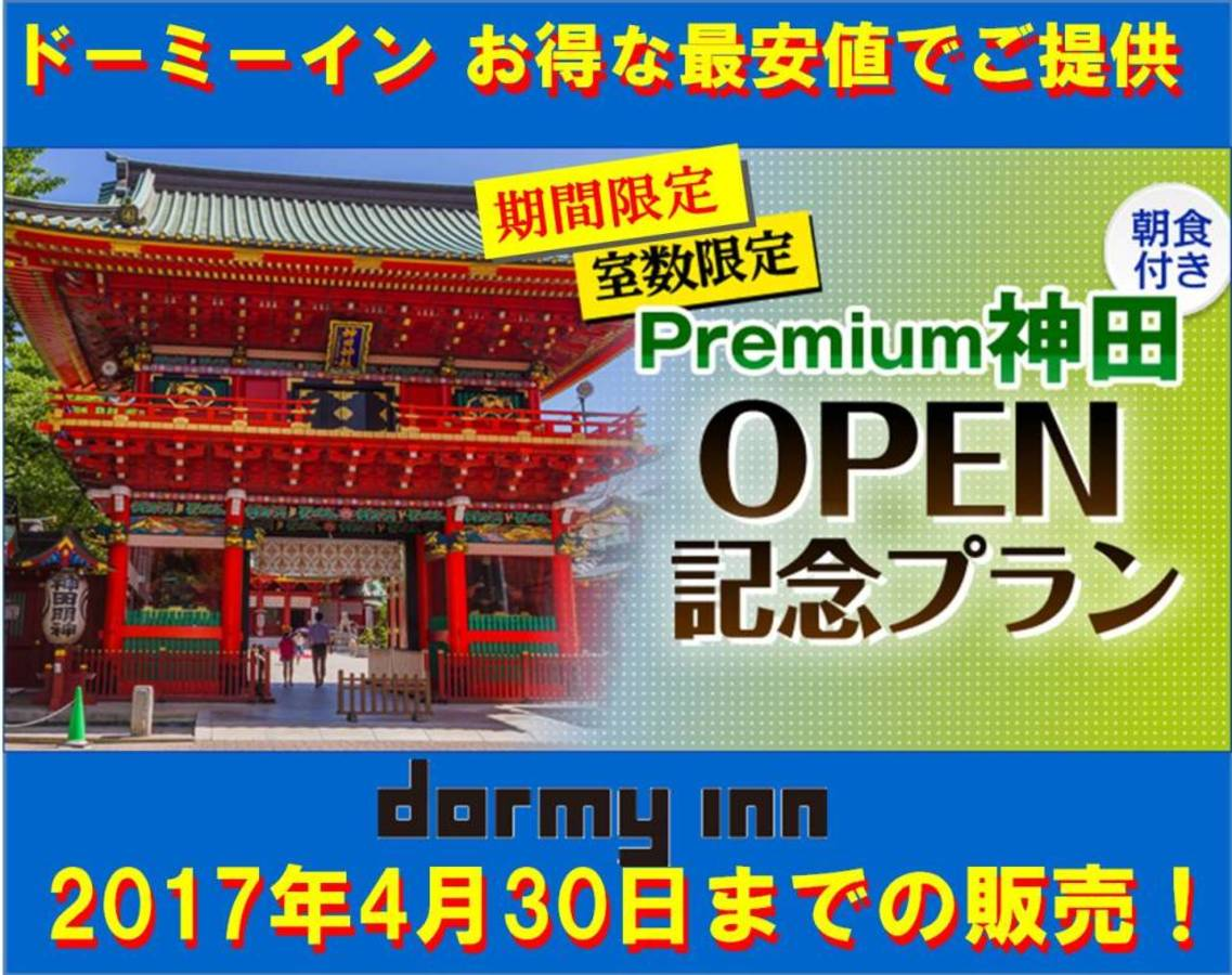 【室数限定】Premium神田 OPEN記念プラン≪朝食付≫