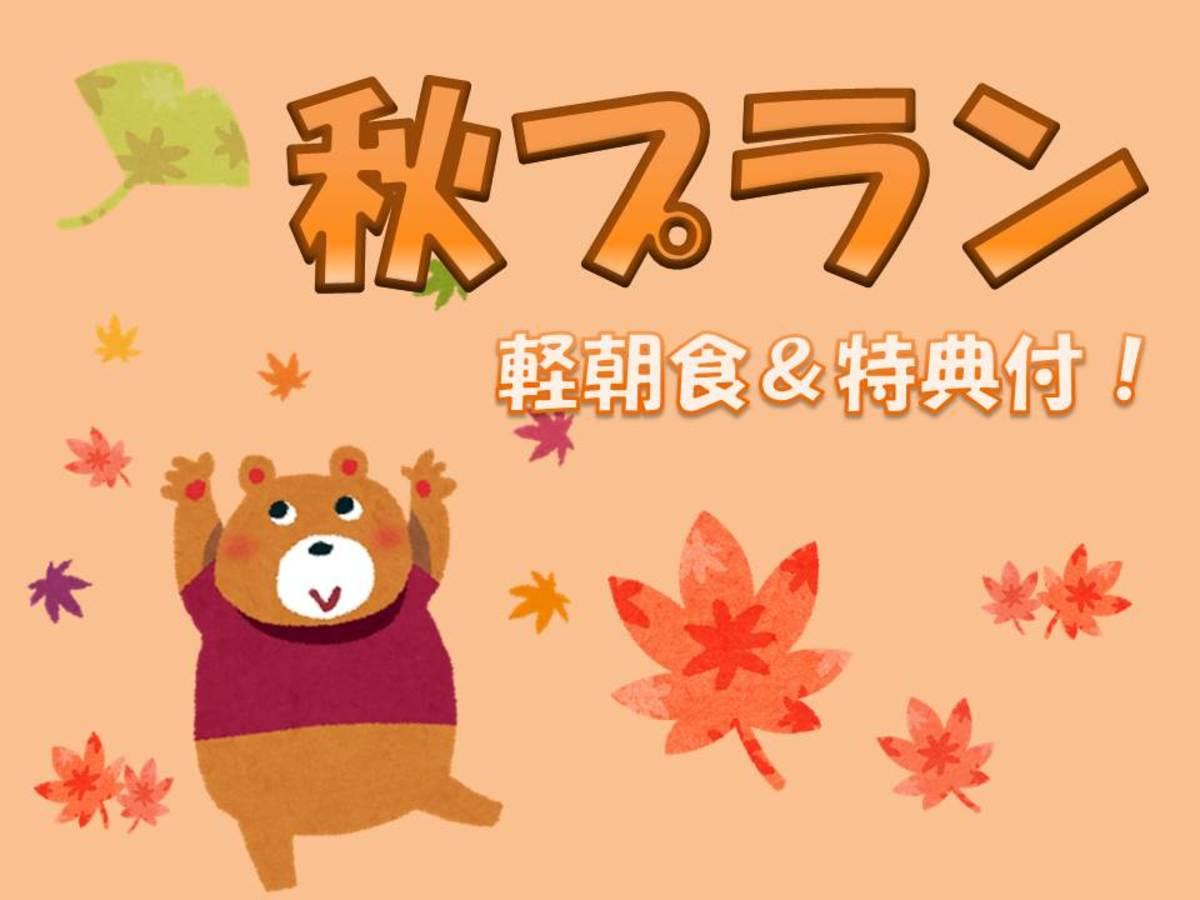 食欲の秋にぴったり!小腹が喜ぶ!秋プラン第1弾~朝食付