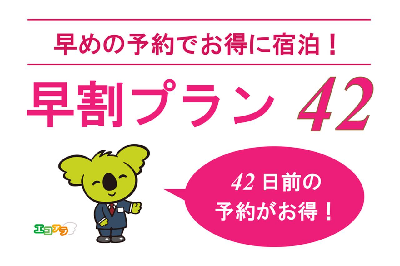【早割42】◆室数限定◆42日前早割プラン(食事なし)
