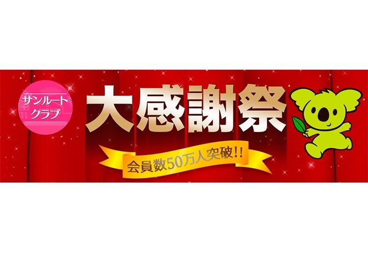 50万人突破!サンルートクラブ大感謝祭 宿泊券プレゼント