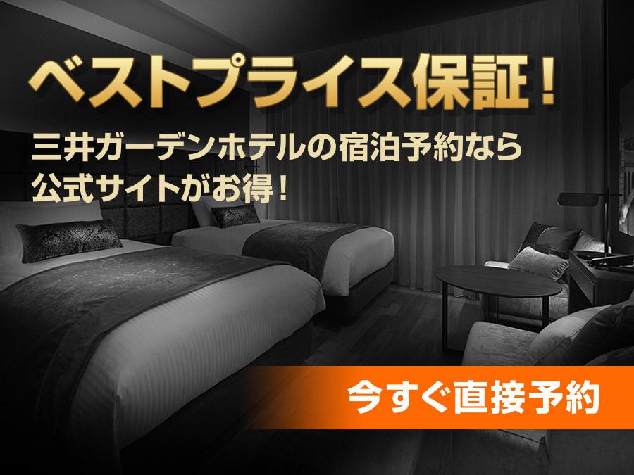 [お得情報]三井ガーデンホテル柏の葉