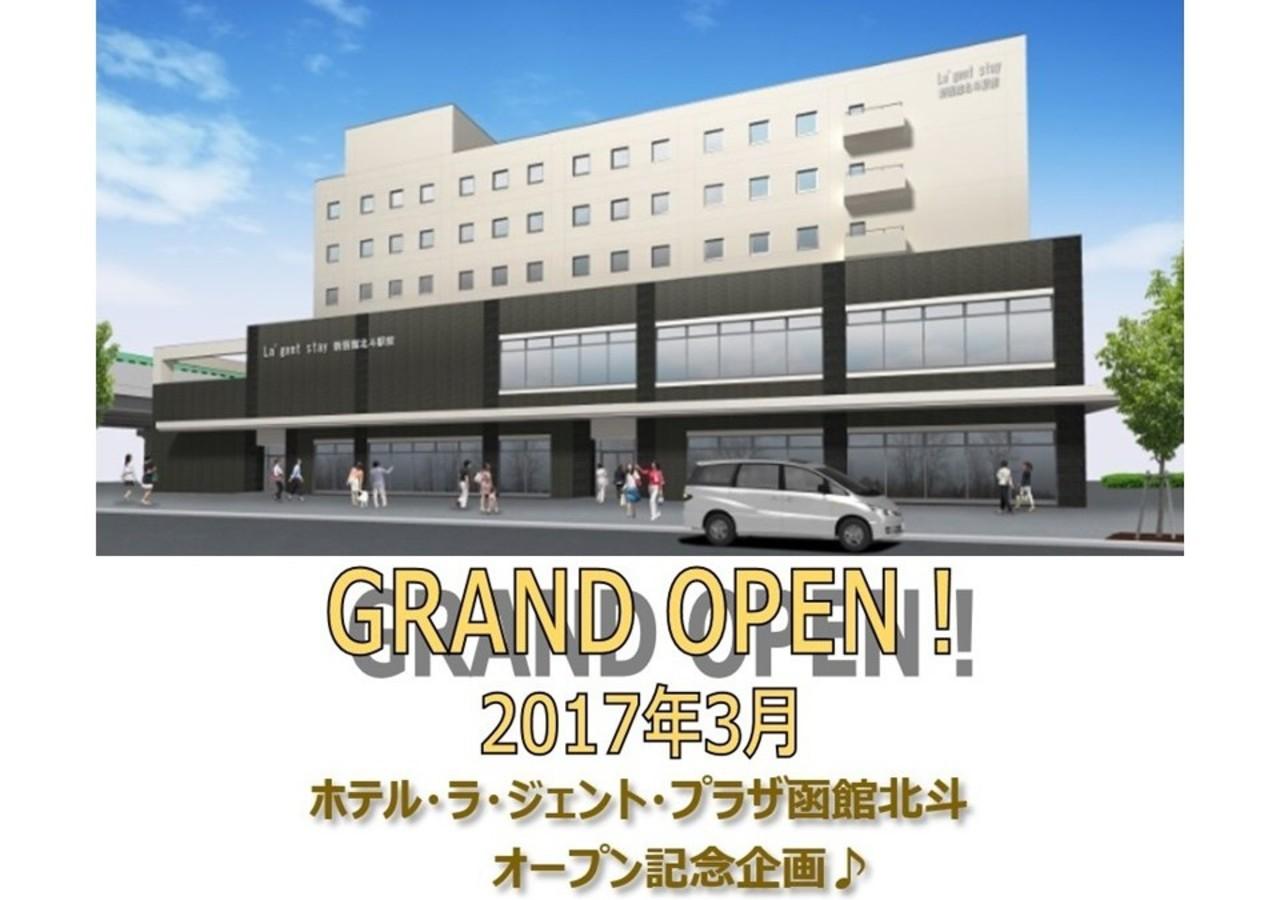 [お得情報]ラ ジェント ホテル東京ベイ