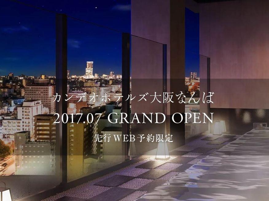 【早期予約限定】開業記念プラン☆シンプルステイ&健康朝食付き 写真