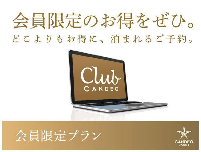 ★10月7日カンデオホテルズ東京六本木グランドオープン★