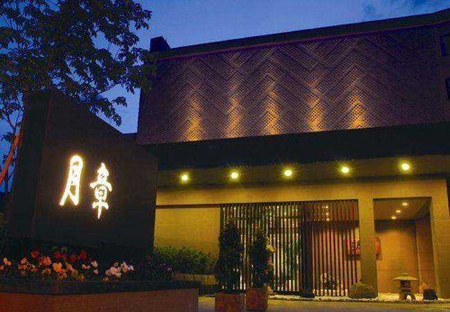 定山渓温泉 章月グランドホテル 写真