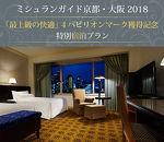 【ミシュランガイド京都・大阪2018】に選ばれました。
