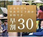 ★★★30日前までの予約がリーズナブル♪シンプルステイ