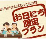 ★★★気まぐれ【お日にち・室数限定】大満足プラン★★★
