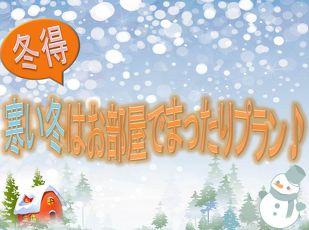 【冬得】寒い冬はお部屋でまったりプラン♪あったかグッズ4点付 写真