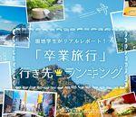 【卒業旅行特集】記念の旅行はどこに行く?