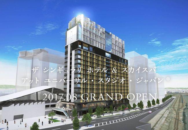 ザ シンギュラリ ホテル & スカイスパ アット ユニバーサル スタジオ ジャパン(R) 写真