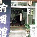 写真:伊香保温泉 石段街の宿 有明館