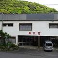 写真:温泉民宿 赤沢荘