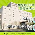 写真:ガーデンホテル松本