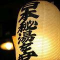 写真:肘折温泉 湯宿 元河原湯