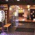 写真:伊香保温泉 青山旅館
