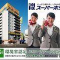 写真:スーパーホテル 名古屋駅前