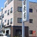 写真:田原屋旅館