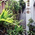写真:沖縄の宿 あんどん
