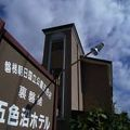 写真:裏磐梯五色沼ホテル