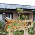 写真:ガラッパと健吉 <屋久島>