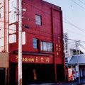 写真:ビジネスホテル 通天閣