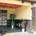 写真:井元旅館(いのもとりょかん)