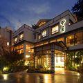 写真:越後湯沢温泉 一望千里 御湯宿 中屋