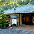 写真:薬師湯温泉 旅館 竹屋敷