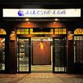 写真:ホテルセントポール長崎