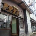 写真:肘折温泉 三春屋
