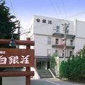写真:蔵王温泉 KKR蔵王 白銀荘