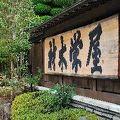 写真:かみのやま温泉 材木栄屋旅館