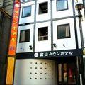 写真:富山タウンホテル