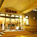 写真:山里温泉旅館