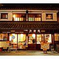 写真:倉敷ゲストハウス 有鄰庵(ゆうりんあん)