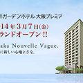 写真:三井ガーデンホテル大阪プレミア