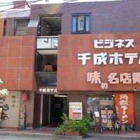 ビジネス千成(せんなり)ホテル 写真