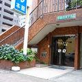 平和台ホテル本館 写真