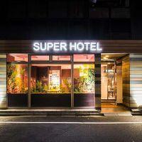 スーパーホテル東京・赤羽 写真