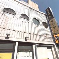 カプセルホテル&サウナ 銀河 綾瀬 写真
