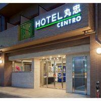 ホテル丸忠 CENTRO(チェントロ) 写真
