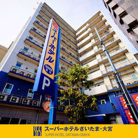 スーパーホテルさいたま・大宮