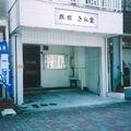 きみ家旅館<愛知県> 写真